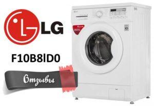 мнения LG F10B8lD0