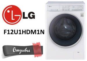 Мнения за LG F12U1HDM1N