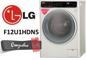 Vélemények az LG F12U1HDN5 mosógépről