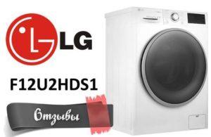 Мнения за LG F12U2HDS1