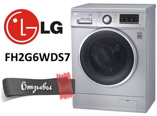 Vélemények az LG FH2G6WDS7 mosógépről