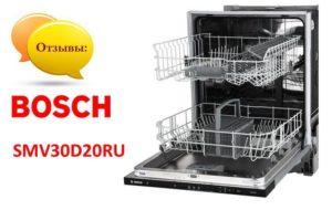 Bosch SMV30D20RU