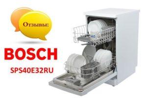 Отзиви за Bosch SPS40E32RU