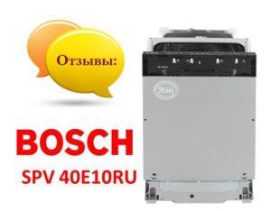 Отзиви за Bosch SPV 40E10RU