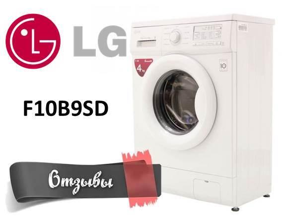 Отзиви за пералнята на LG F10B9SD