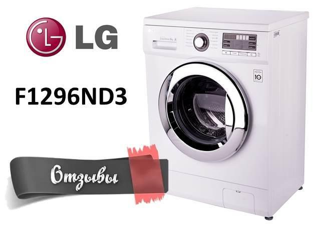 Отзиви за пералнята LG F1296ND3