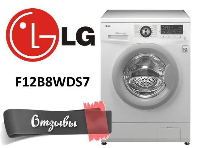 Отзиви за пералните машини LG F12B8WDS7