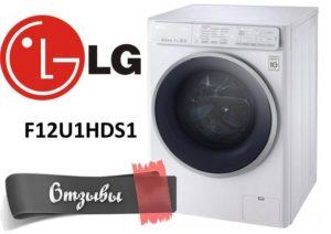 LG F12U1HDS1 anmeldelser