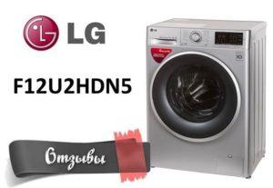 Мнения за LG F12U2HDN5
