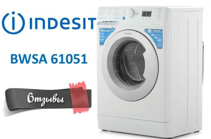 Отзиви за пералнята Indesit BWSA 61051