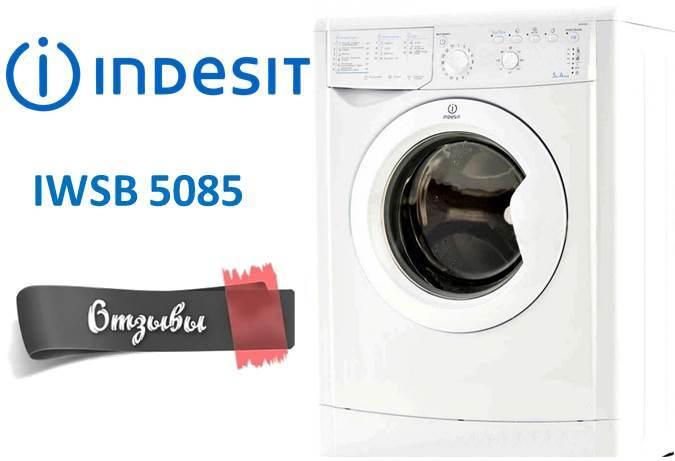 Отзиви за пералнята Indesit IWSB 5085