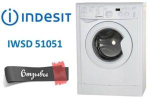 мнения за Indesit IWSD 51051