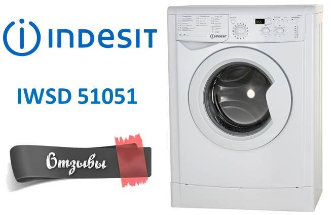 Отзиви за пералнята Indesit IWSD 51051