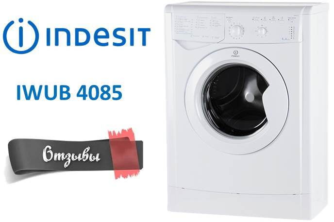 Отзиви за пералнята Indesit IWUB 4085