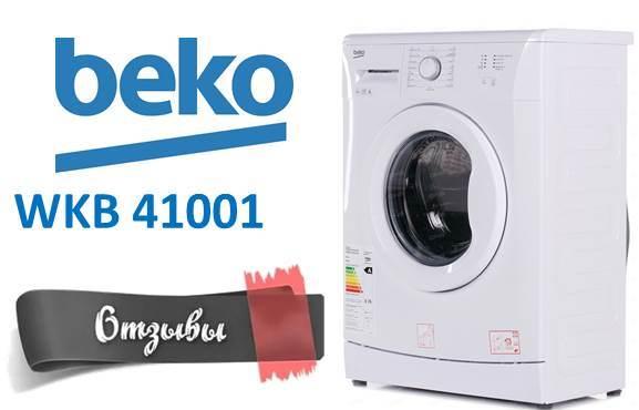 Отзиви за пералня Beco WKB 41001