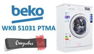 Отзиви за Beco WKB 51031 PTMA
