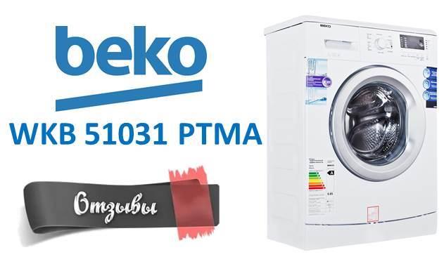 Отзиви за пералня Beco WKB 51031 PTMA