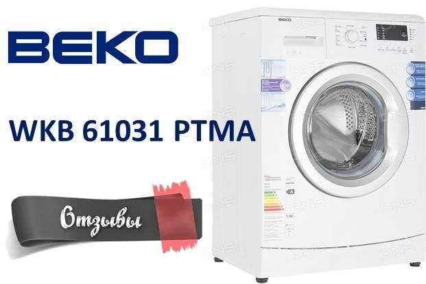 Отзиви за пералня Beko WKB 61031 PTMA