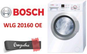 Bosch WLG 20160 OE мнения