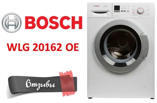 Отзиви за пералня Bosch WLG 20162 OE
