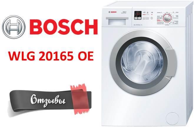 Отзиви за пералня Bosch WLG20165OE