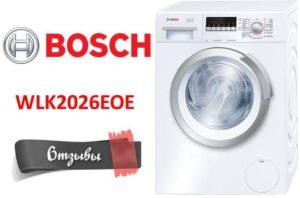 Bosch отзиви WLK2026EOE