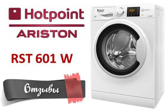 Отзиви за пералня Hotpoint Ariston RST 601 W