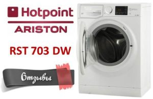 Отзиви за Hotpoint Ariston RST 703 DW