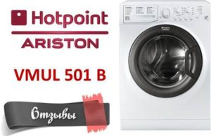 Отзиви за Hotpoint Ariston VMUL 501 B