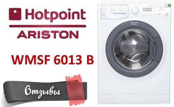 Отзиви за пералня Hotpoint Ariston WMSF 6013 B