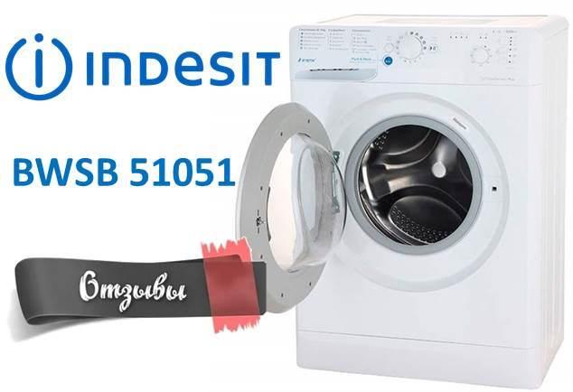 Отзиви за пералнята Indesit BWSB 51051