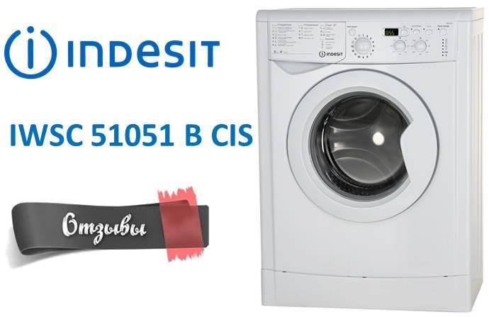 Отзиви за пералнята Indesit IWSC 51051 B CIS