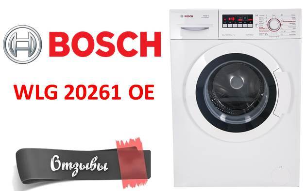 Отзиви за пералнята Bosch WLG 20261 OE