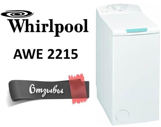 Отзиви за пералнята Whirlpool AWE 2215