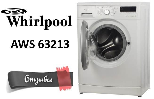 Отзиви за пералнята Whirlpool AWS 63213