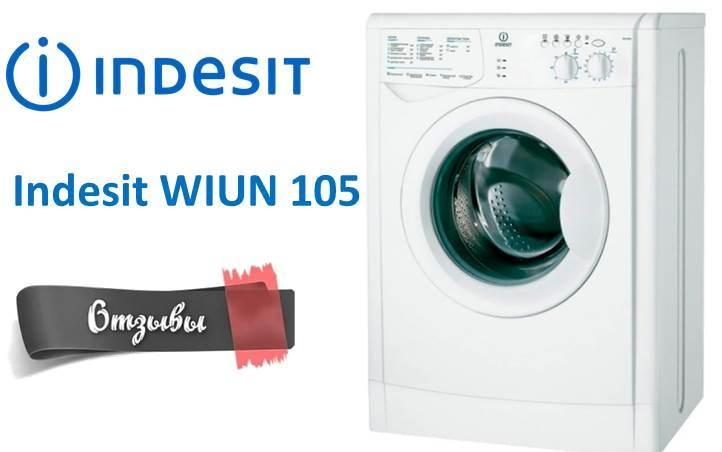 Vélemények az Indesit WIUN 105 mosógépről
