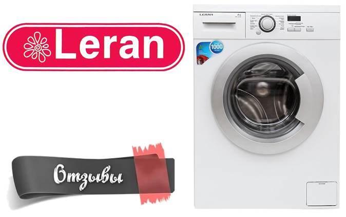 Отзиви за перални машини Leran