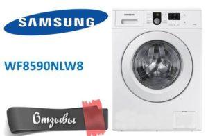 Отзиви за Samsung WF8590NLW8