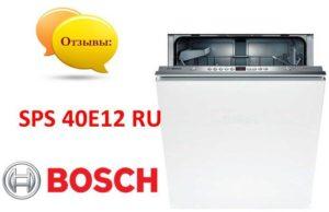 Съдомиялна машина Bosch отзиви SMV 53l30