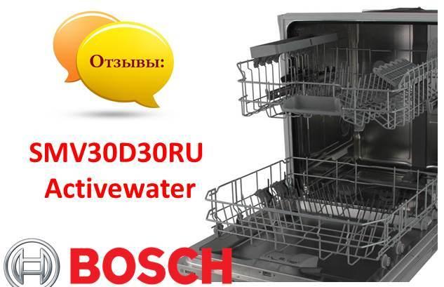 Мнения за съдомиялни машини Bosch SMV30D30RU Activewater