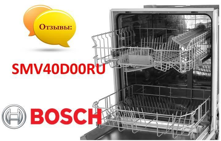 Ulasan mengenai mesin basuh pinggan mangkuk Bosch SMV40D00RU
