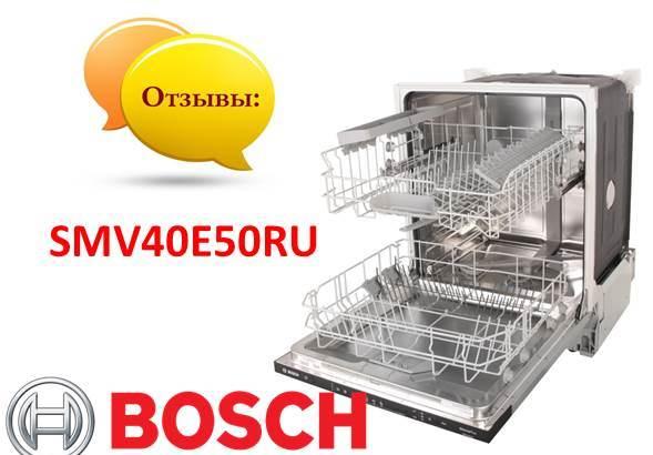 Ulasan mengenai mesin basuh pinggan mangkuk Bosch SMV40E50RU