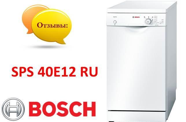 Отзиви за съдомиялна машина Bosch SPS 40E12 RU