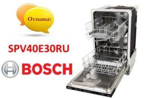 ulasan tentang Bosch SPV40E30RU