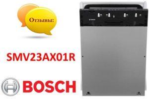 Bosch отзиви SMV23AX01R