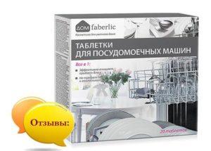 ביקורות לטבליות למדיח כלים Faberlic