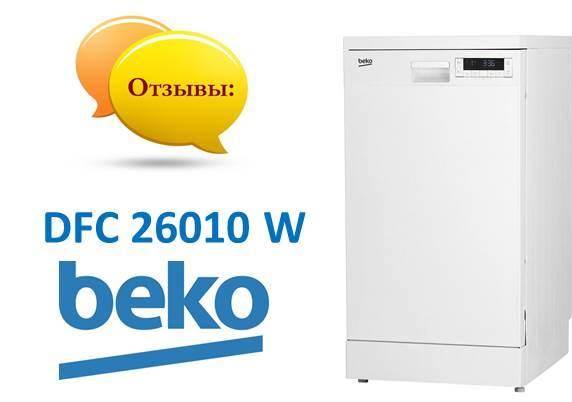 Отзиви за съдомиялната машина Beko DFC 26010 W