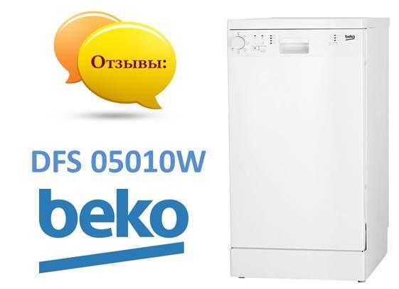 Отзиви за съдомиялната машина Beko DFS 05010W