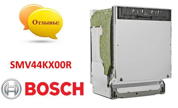Съдомиялна машина Bosch Отзиви SMV44KX00R