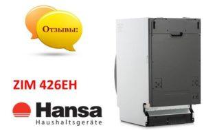 Hansa ZIM 426EH Отзиви